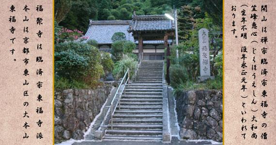 開山は禅宗臨済宗東福寺の僧、竺峰恵心(じくほうえしん)大和尚(生年不明 没年永正元年)といわれております。